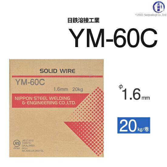 日鉄溶接工業YM-60C1.6mm20kg