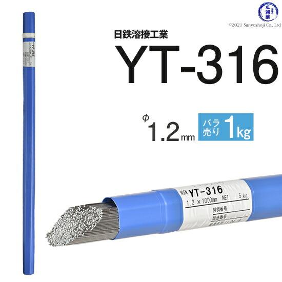日鉄溶接工業ステンレスTIG棒YT-3161.2mmばら売り1kg