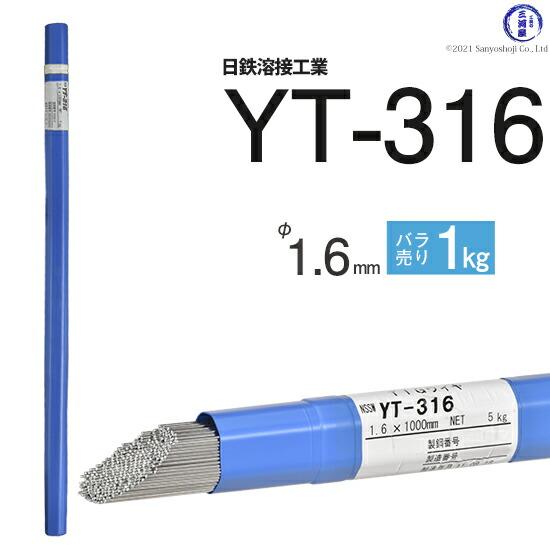 日鉄溶接工業ステンレスTIG棒YT-3161.6mmばら売り1kg