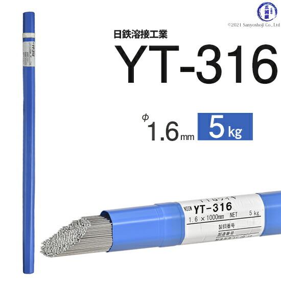 日鉄溶接工業ステンレスTIG棒YT-3161.6mm5kg