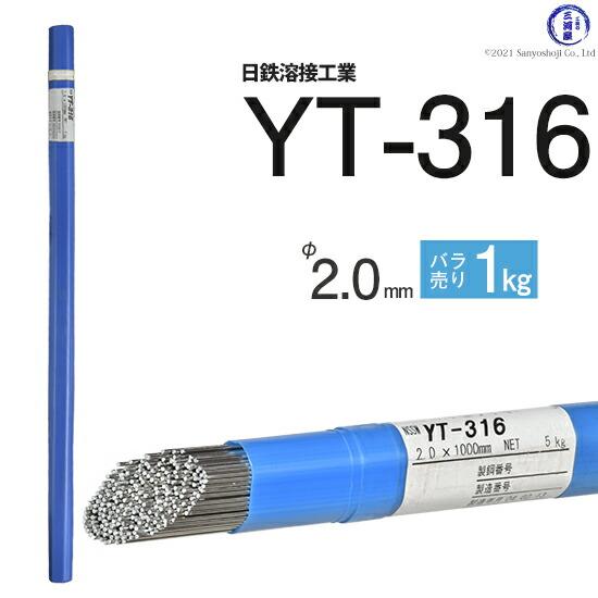 日鉄溶接工業ステンレスTIG棒YT-3162.0mmばら売り1kg