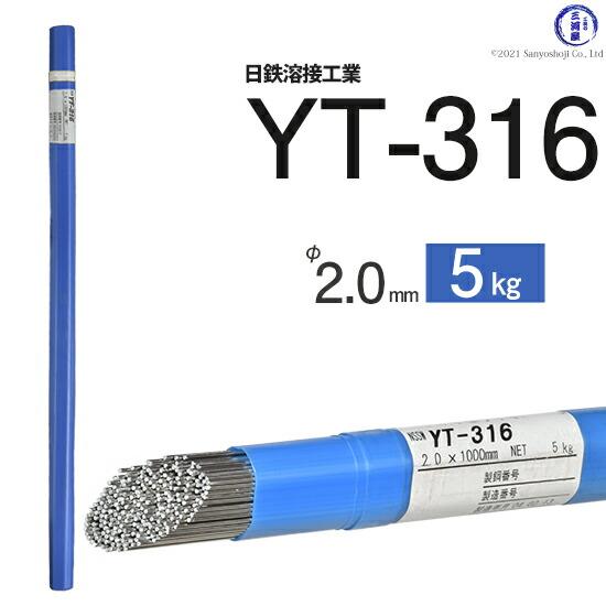 日鉄溶接工業ステンレスTIG棒YT-3162.0mm5kg