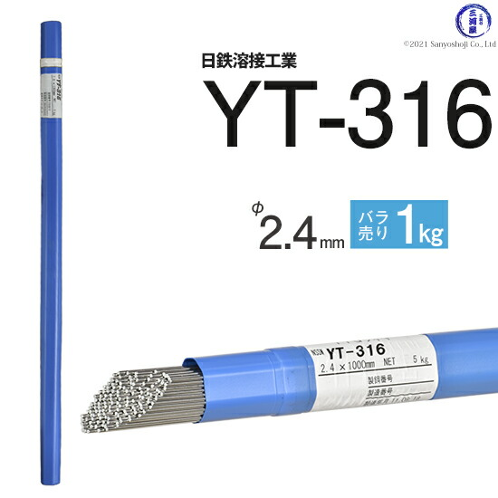 日鉄溶接工業ステンレスTIG棒YT-3162.4mmばら売り1kg