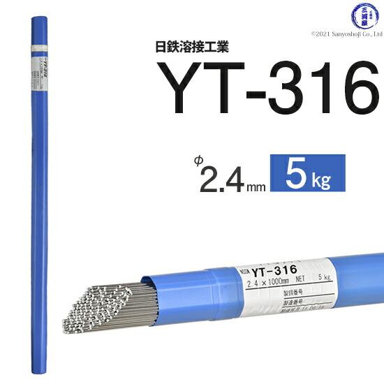 日鉄溶接工業ステンレスTIG棒YT-3162.4mm5kg