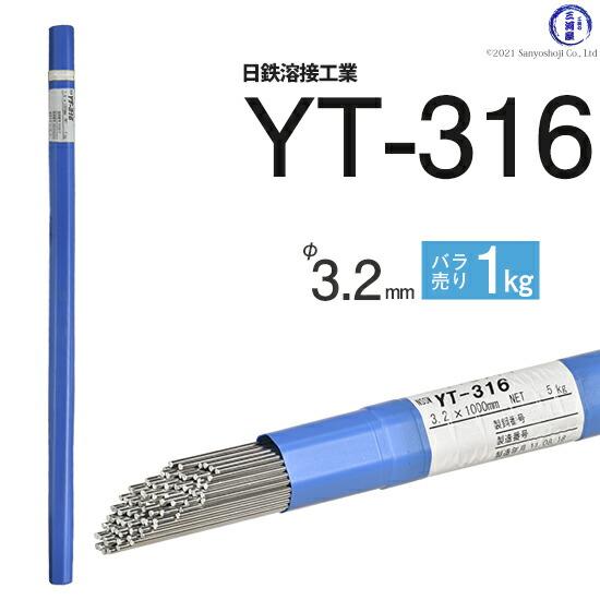 日鉄溶接工業ステンレスTIG棒YT-3163.2mmばら売り1kg