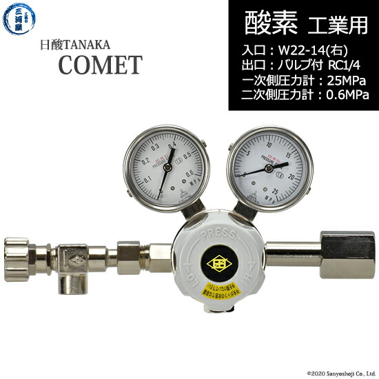 日酸TANAKA 圧力調整器 COMET  O2-IND-22R23-NB14-25-06