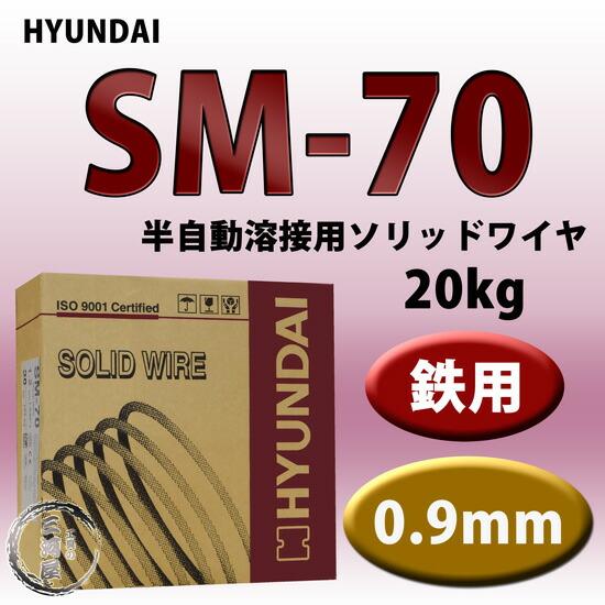 現代(ヒュンダイ) 低電流薄板用溶接ワイヤSM-70(SM70)0.9mm20kg