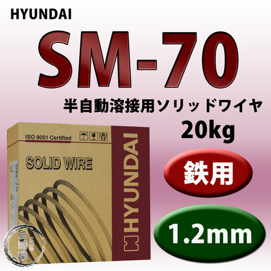 現代(ヒュンダイ) 低電流薄板用溶接ワイヤSM-70 1.2mm20kg