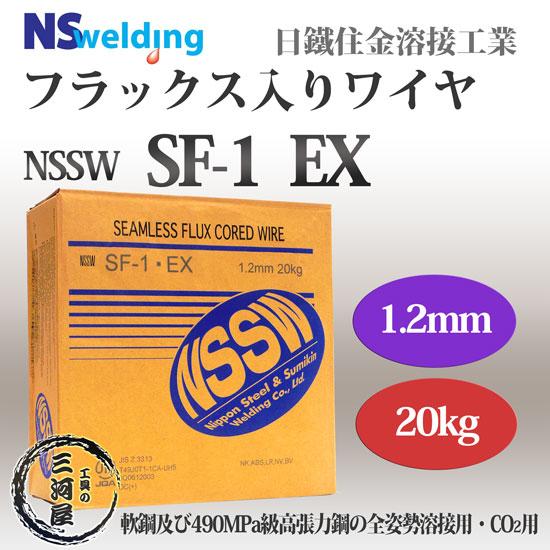 日鐵住金溶接工業  NSSW フラックス入りワイヤ SF-1・EX 1.2mm 20kg巻