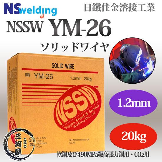 日鐵住金溶接工業 NSSW ソリッドワイヤ NSSW YM-26 1.2mm 20kg巻