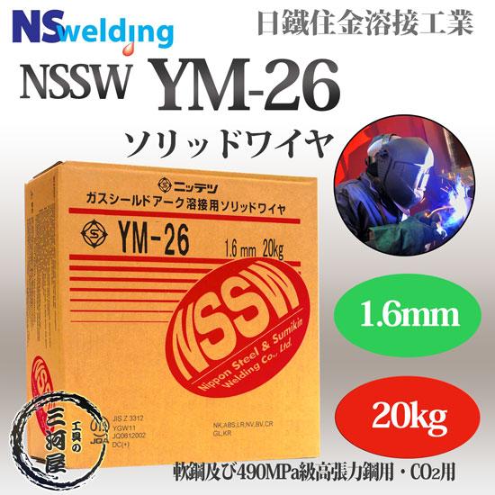 日鐵住金溶接工業 NSSW ソリッドワイヤ NSSW YM-26 1.6mm 20kg巻