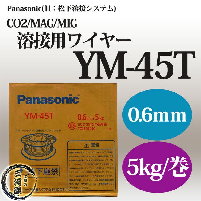 YM-45T 0.6mm5kg