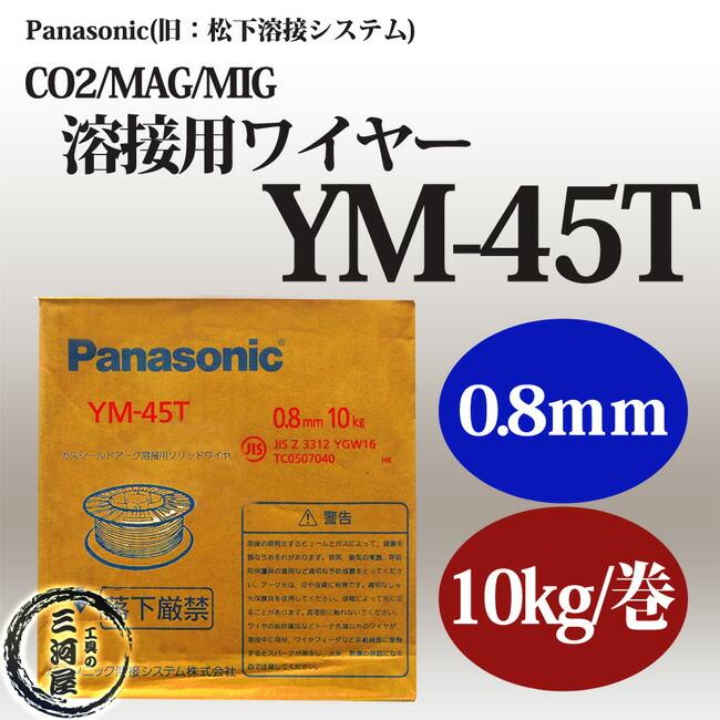 YM-45T 0.8mm10kg
