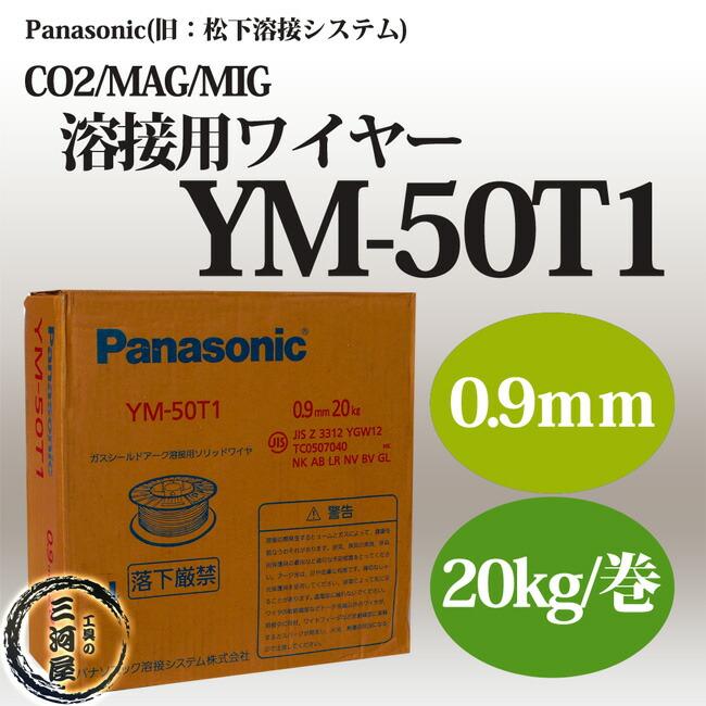Panasonic(パナソニック溶接システム) 純正溶接ワイヤー YM-50T1(YM50T1)0.9mm 20kg巻
