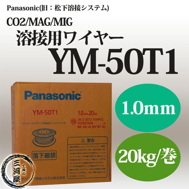 YM-50T1 1.0mm20kg