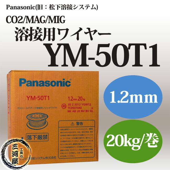 YM-50T1 1.2mm20kg