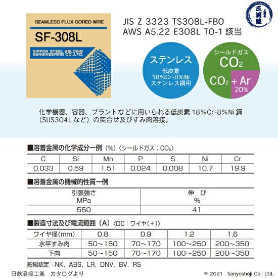 低炭素18%Cr-8%Niステンレス鋼(SUS304、SUS304L)の溶接用フラックスワイヤSF308Lの仕様