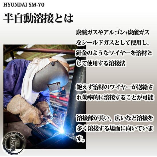 現代(ヒュンダイ) 低電流薄板用溶接ワイヤSM-70(SM70) 線径1.2mm 20kg/巻半自動溶接とは
