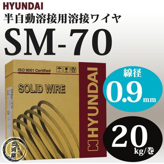 溶接ワイヤSM-70(SM70) 線径0.9mm 20kg/巻