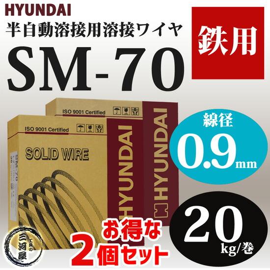 溶接ワイヤSM-70(SM70) 線径0.9mm 20kg/巻お得な2個セット