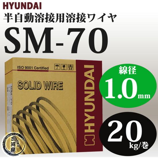 溶接ワイヤSM-70(SM70) 線径1.0mm 20kg/巻