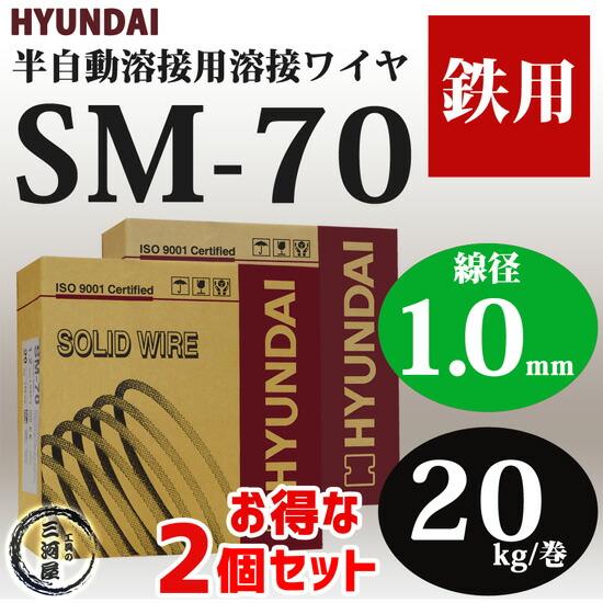 溶接ワイヤSM-70(SM70) 線径1.0mm 20kg/巻お得な2個セット