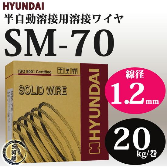 溶接ワイヤSM-70(SM70) 線径1.2mm 20kg/巻