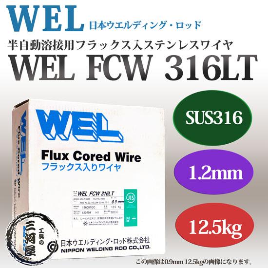 日本ウエルディングロッド WEL FCW 316 1.2mm 12.5kg