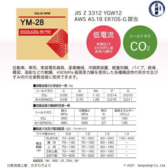 日鉄溶接工業軟鋼・490MPa級高張力鋼溶接用溶接ワイヤYM-28の仕様