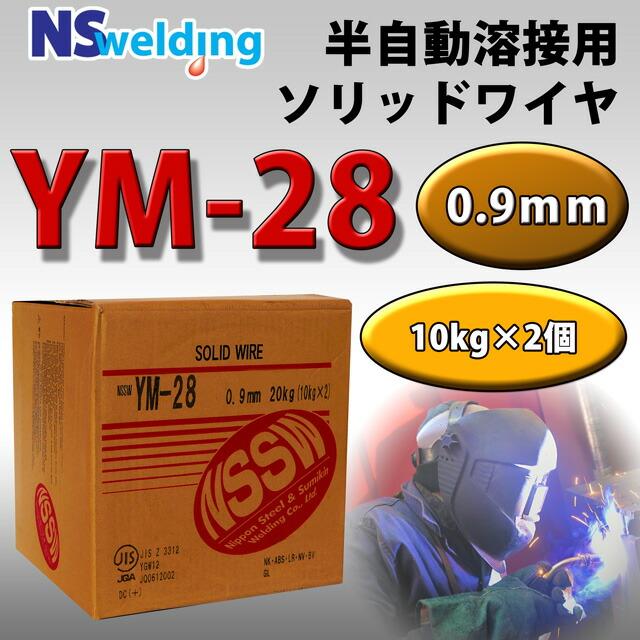 日鐵住金 NSSW YM-28 0.9mm 10kg×2個