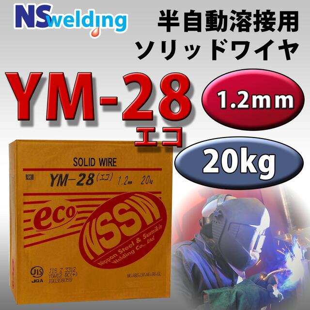 NSSW YM-28(エコ)1.2mm 20kg 薄板・全姿勢溶接可能 日鉄住金 溶接用ソリッドワイヤー