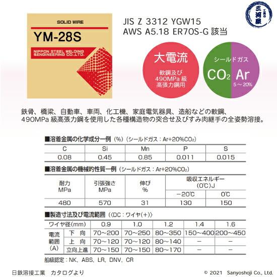 日鉄溶接工業軟鋼・490MPa級高張力鋼溶接用溶接ワイヤYM-28Sの仕様