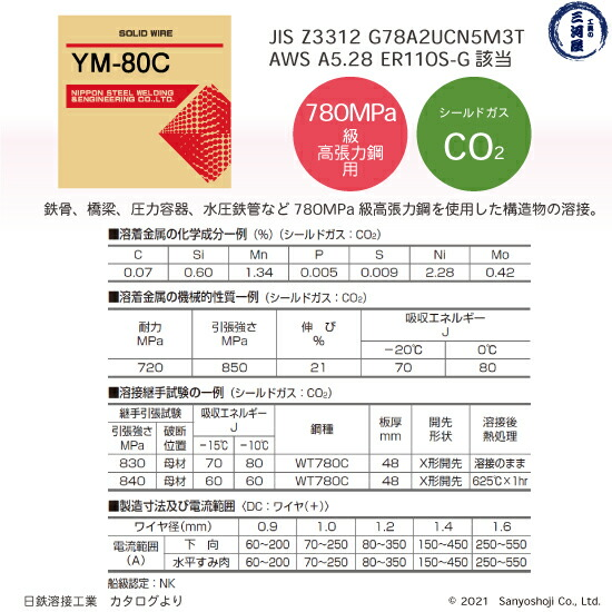 日鉄溶接工業780MPa級高張力鋼溶接用溶接ワイヤYM-80Cの仕様