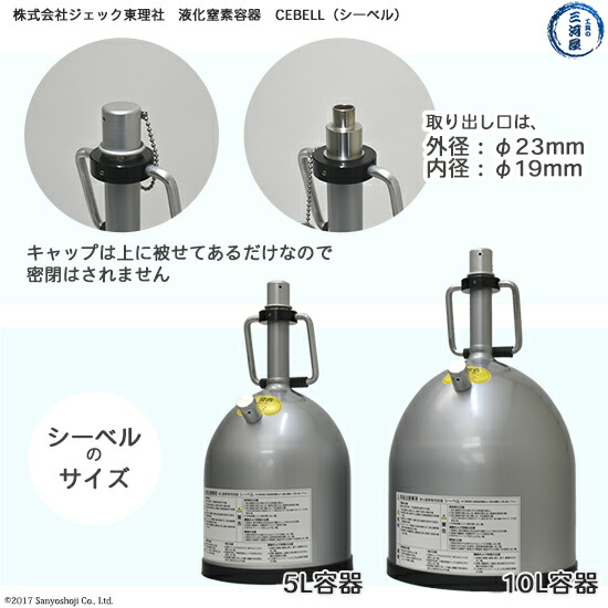 液化窒素容器 シーベル(CEBELL)10L ジェック東理社 仕様
