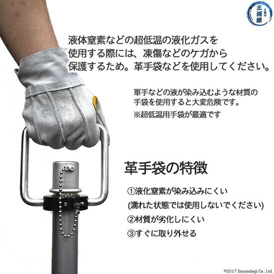液化窒素用保護用革手袋 サービス