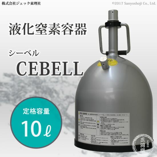 ジェック東理社 液体窒素用容器 シーベル(CEBELL) 10L