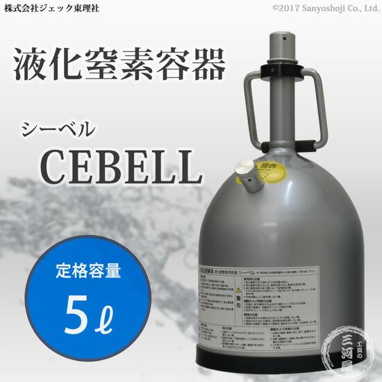 ジェック東理社 液体窒素用容器 シーベル(CEBELL) 5L