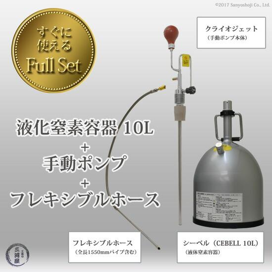 液体窒素用容器シーベル10Lと手動ポンプクライオジェット、フレキシブルホースのセット