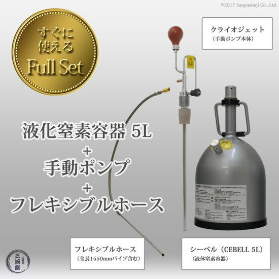 液体窒素用容器シーベル5Lと手動ポンプクライオジェット、フレキシブルホースのセット