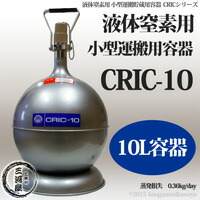CRIC-10(クリック10) 液体窒素用デュアー瓶 10L容器