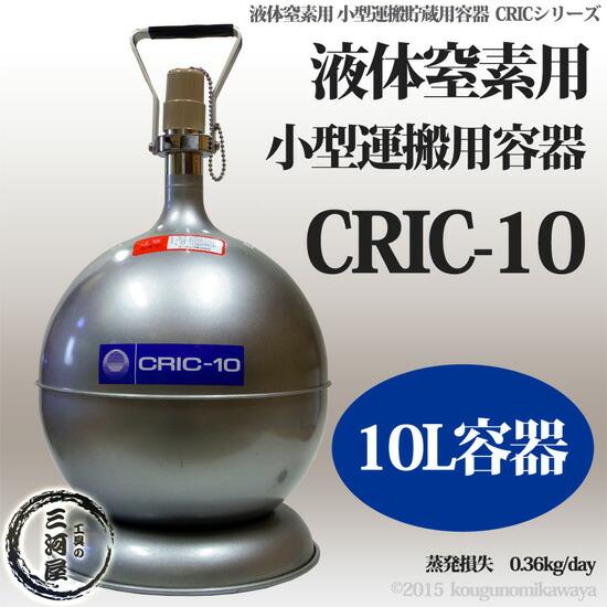 CRIC-10(クリック10) 液体窒素用デュアー瓶
