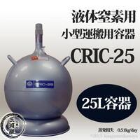 CRIC-25(クリック25) 液体窒素用デュアー瓶 25L容器