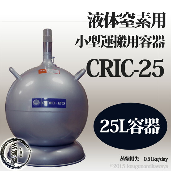 CRIC-25(クリック25) 液体窒素用デュアー瓶