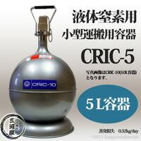 CRIC-5(クリック5) 液体窒素用デュアー瓶 5L容器