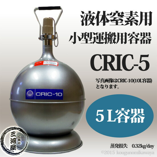 CRIC-5(クリック5) 液体窒素用デュアー瓶