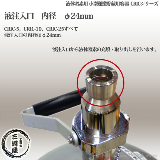 液化窒素の運搬・貯蔵容器CRIC-10(クリック10) 液体窒素用デュアー瓶 10L容器(LN2マホー瓶)