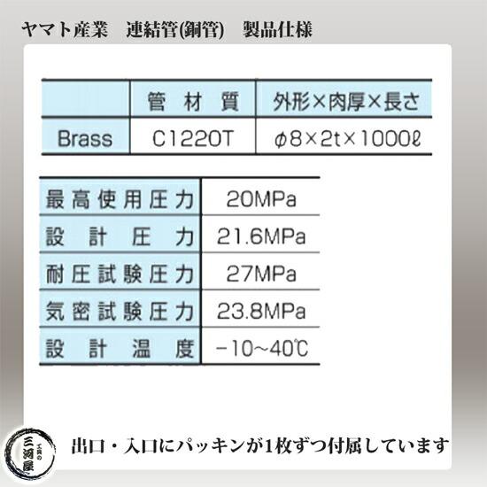 ヤマト産業 ガス供給ユニット・集合装置関連機器 連結管(銅管) P-05 ヘリウムガス