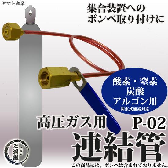 ヤマト産業 ガス供給ユニット・集合装置関連機器 連結管(銅管) P-02 酸素(関東式)・窒素・アルゴン・炭酸ガス