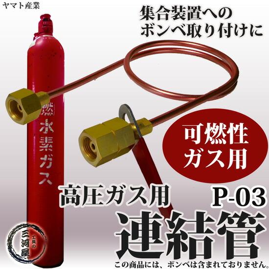ヤマト産業 ガス供給ユニット・集合装置関連機器 連結管(銅管) P-03 水素など可燃性ガス