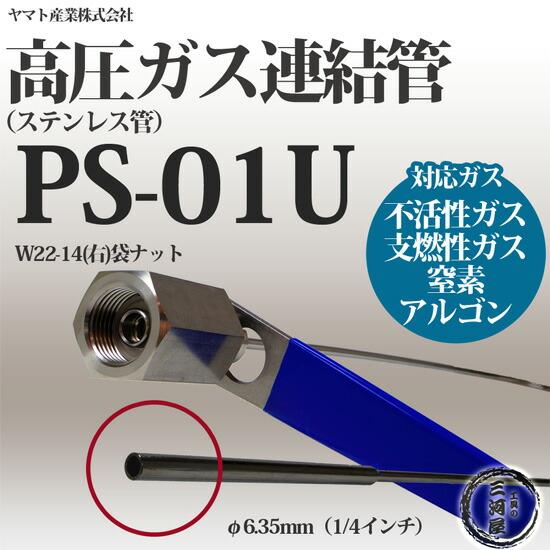 ヤマト産業 連結管(ステンレス管) PS-01U 酸素・窒素・アルゴンなど不活性ガス・支燃性ガス用